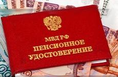 калькулятор пенсии сотрудника МВД
