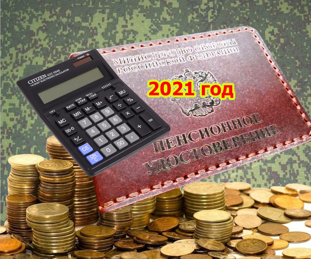 Военный калькулятор пенсии 2021 калькулятор военной пенсии россии