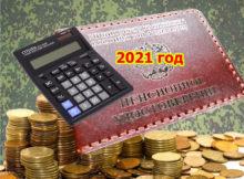 калькулятор пенсии