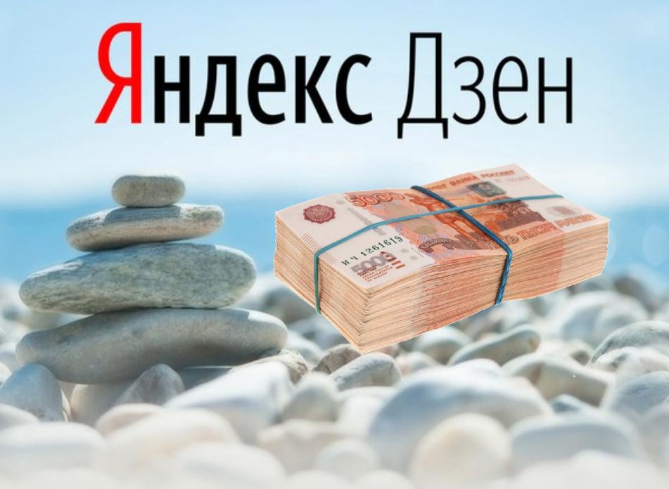 Заработать деньги на яндекс дзен