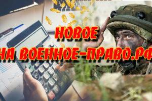 новости на военное-право.рф